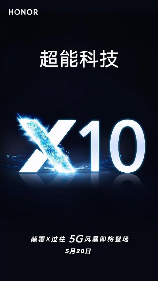 荣耀 X10发布会回顾超能科技掀起5G风暴 荣耀X10新