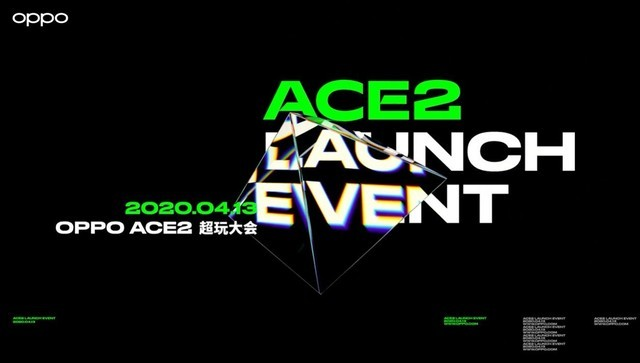 全新一代5G超级玩家 OPPO Ace2新品发布会直播