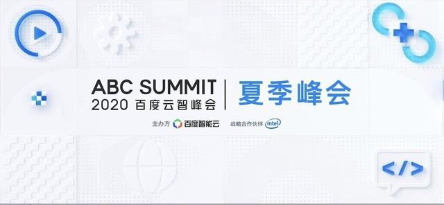 KOK体育:引领产业智能化 2020 ABC SUMMIT 夏季峰会