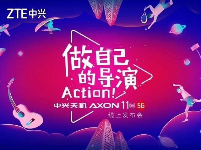 中兴 AXON 11发布会回顾做自己的导演 中兴天机A