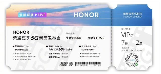 荣耀夏季5G新品发布会直播 见证超能大屏的诞生