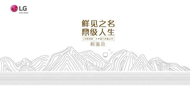 鲜见·鼎级人生 LG双风系冰箱新发直播 家电 第1张