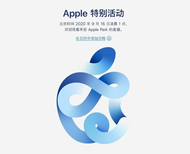 XI全网-iPhone 12到底来不来?苹果2020年秋季发布会直播
