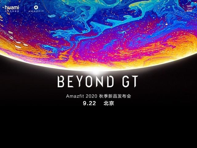 XI全网-华米科技Amazfit 2020 秋季新品发布会