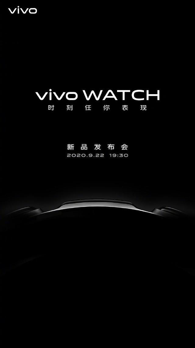 XI全网-时刻任你表现:vivo WATCH新品发布会直播