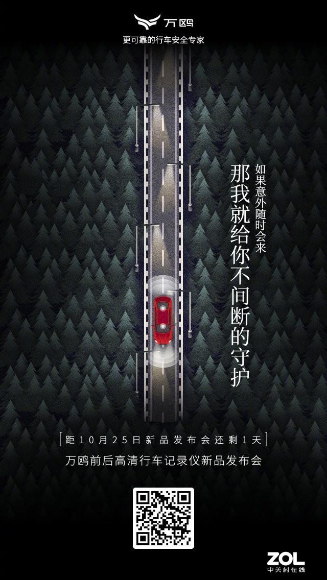 万鸥全面启动前后高清行车记录仪新品发布会直击插图3