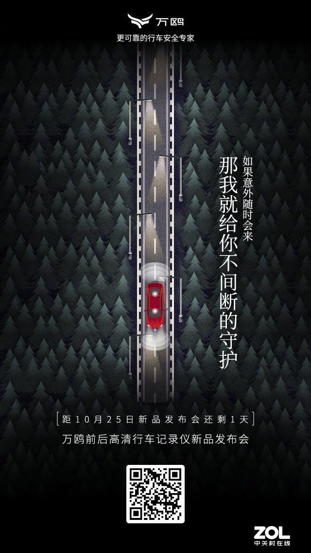 万鸥全面启动前后高清行车记录仪新品发布会直击插图8