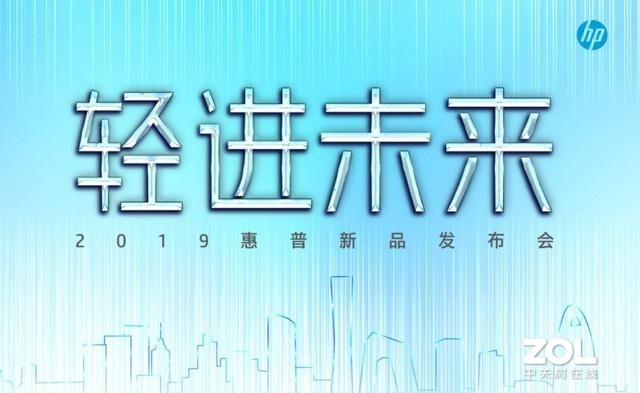 轻进未来2019惠普新品复合机发布会直播插图