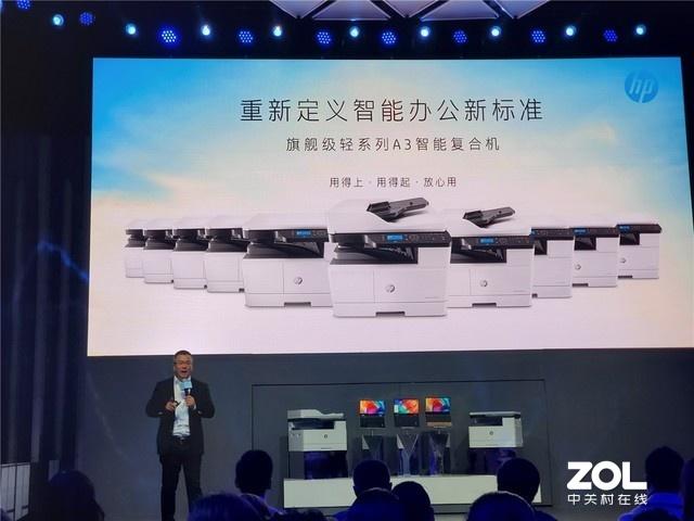 轻进未来2019惠普新品复合机发布会直播插图(31)